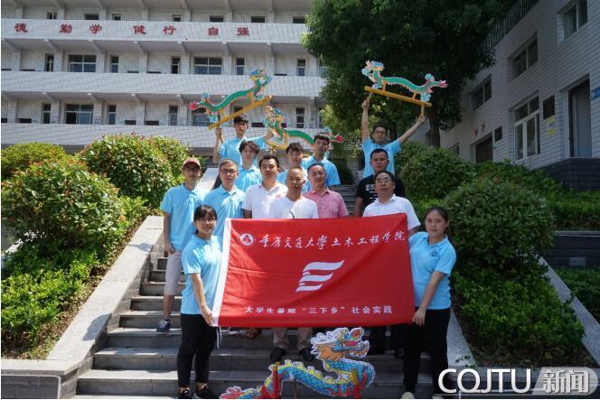 【交大】重庆交大走进板凳龙舞之乡,学习传承非遗文化