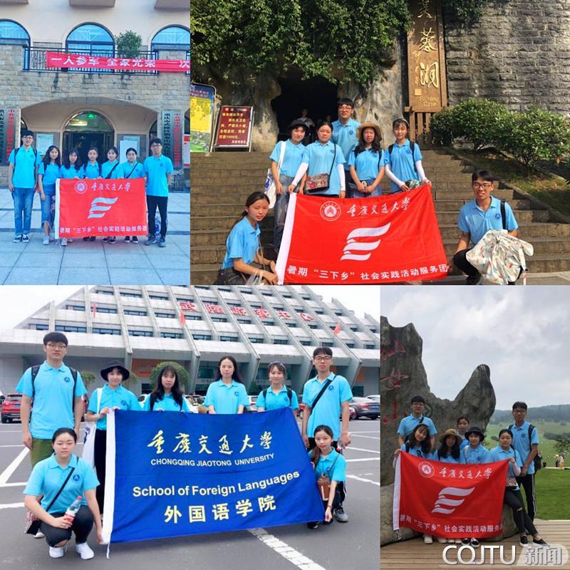 【交大】外国语学院:打造武隆旅游国际范 促进景区翻译规范化
